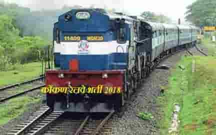 KRCL भर्ती 2018, कोंकण रेलवे भर्ती 2018