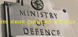 रक्षा मंत्रालय ट्रेडमार्क मेट भर्ती 2018,मिनिस्ट्री ऑफ़ डिफेन्स जॉब्स 2018