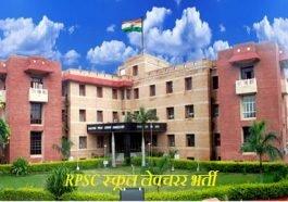 RPSC Lecturer Recruitment 2018, RPSC स्कूल लेक्चरर भर्ती 2018