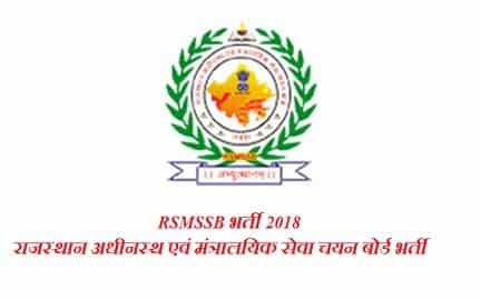 RSMSSB भर्ती 2018, राजस्थान अधीनस्थ एवं मंत्रालयिक सेवा चयन बोर्ड भर्ती 2018
