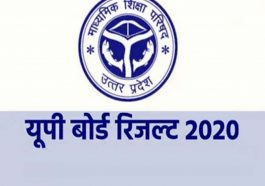 UP Board Results 2020