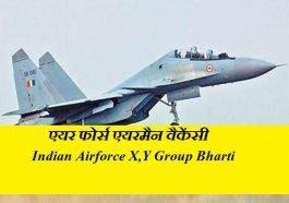एयर फोर्स एयरमैन वैकेंसी 2019 (Indian Air force Bharti 2019-20)