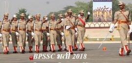 BPSSC भर्ती 2018, BPSSC Bharti 2018