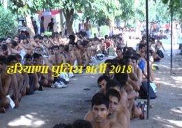 HSSC हरियाणा पुलिस भर्ती 2018, Haryana Police Bharti 2018