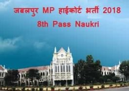 जबलपुर हाई कोर्ट भर्ती 2018, चतुर्थ श्रेणी कर्मचारी भर्ती MP 2018
