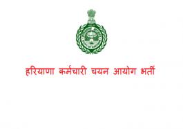 हरियाणा कर्मचारी चयन आयोग भर्ती 2018, HSSC Bharti 2018