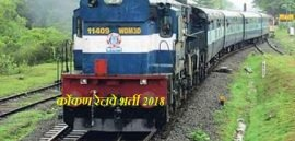 कोंकण रेलवे भर्ती 2018, कोंकण रेलवे कॉर्पोरेशन लिमिटेड (KRCL)