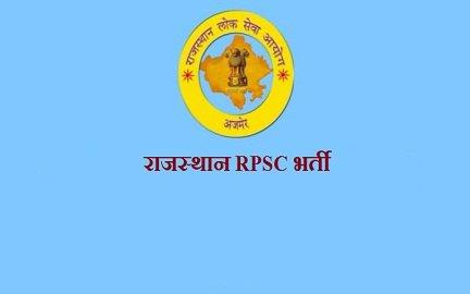 राजस्थान लोक सेवा आयोग भर्ती 2018