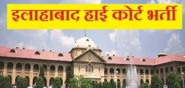 Allahabad High Court Jobs