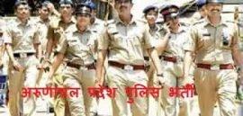 अरुणाचल प्रदेश पुलिस भर्ती 2018, Arunachal Pradesh Bharti 2018