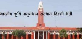 भारतीय कृषि अनुसंधान संस्थान दिल्ली भर्ती 2018, IARI New Delhi Recruitment