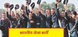 Indian Army Officer Recruitment 2019, भारतीय सेना भर्ती 2019