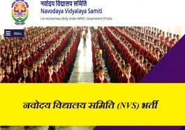 नवोदय विद्यालय समिति एनवीएस रिक्तियों, एनवीएस भर्ती 2019, nvs recruitment 2019