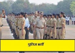 पुलिस भर्ती 2021: Police Bharti, पुलिस भर्ती की जानकारी