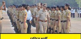 पुलिस भर्ती 2019: Police Bharti, पुलिस भर्ती की जानकारी