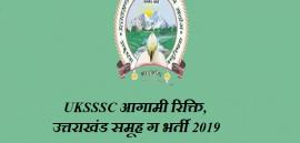 UKSSSC भर्ती 2019, उत्तराखंड समूह ग भर्ती 2019