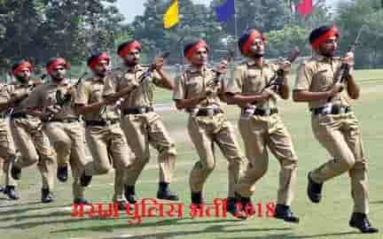 असम पुलिस कांस्टेबल भर्ती 2018, Assam Police Constable Bharti 2018