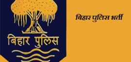 बिहार पुलिस भर्ती 2019, बिहार पुलिस वैकेंसी नोटिफिकेशन 2019-20