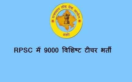आरपीएससी भर्ती 2018, RPSC 2nd Grade teacher Bharti 2018
