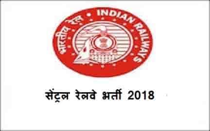 Central Railway Bharti 2018, सेंट्रल रेलवे भर्ती 2018