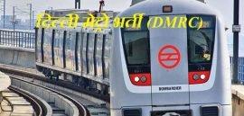 दिल्ली मेट्रो भर्ती 2019 (DMRC jobs)