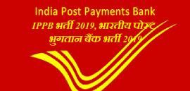 IPPB भर्ती 2019, भारतीय पोस्ट भुगतान बैंक भर्ती 2019