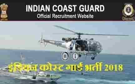 भारतीय तटरक्षक बल नाविक भर्ती 2018,Indian Coast Guard Navik Recruitment 2018