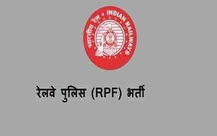 रेलवे पुलिस (RPF) भर्ती 2019 ऑनलाइन आवेदन, RPF Bharti 2019 Hindi