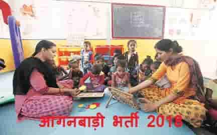 ICDS Anganwadi Bharti 2019, आंगनबाड़ी भर्ती 2019