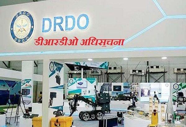 डीआरडीओ भर्ती 2019, DRDO Bharti 2019