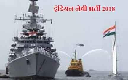 इंडियन नेवी जॉब्स २०१८, Navy Bharti 2018 10th Pass