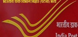 भारतीय डाक विभाग बिहार (पटना) भर्ती 2019, Indian Post Bihar Recruitment 2019