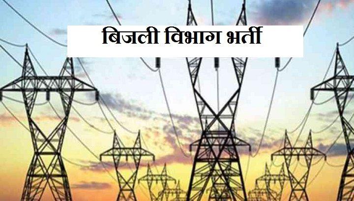 Bijli Vibhag Bharti 2021 (बिजली विभाग भर्ती 2021 UP)