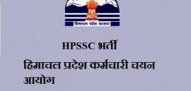 हिमाचल प्रदेश नौकरी 2020, HPSSC में जॉब्स