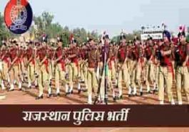 राजस्थान पुलिस भर्ती 2019 अधिसूचना, Rajasthan Police Bharti 2019