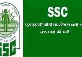एसएससी जीडी 2018, SSC GD Constable Bharti 2018