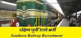 दक्षिण पूर्वी रेलवे भर्ती 2019 | Southern Railway Recruitment 2019