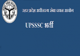 UPSSSC भर्ती 2019: उत्तर प्रदेश अधीनस्थ सेवा चयन आयोग भर्ती @upsssc.gov.in, upsssc jobs