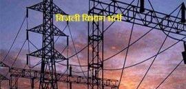 Bijli Vibhag Bharti 2019, बिजली विभाग भर्ती 2019-20