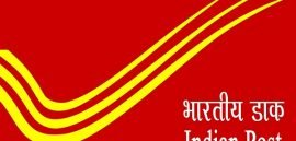 ग्रामीण डाक सेवक भर्ती 2020 (Gramin Dak Sevak GDS Bharti 2020)