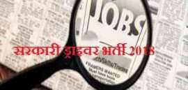सरकारी ड्राइवर भर्ती 2018, Sarkari Driver Bharti 2018
