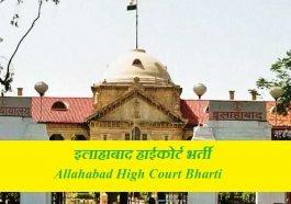 इलाहाबाद हाईकोर्ट भर्ती 2019-20 (Allahabad High Court Bharti 2019)