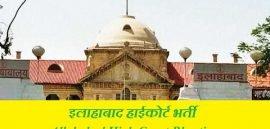 इलाहाबाद हाईकोर्ट भर्ती 2021 (Allahabad High Court Bharti 2021-22)