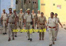 यूपी पुलिस भर्ती 2021: उत्तर प्रदेश पुलिस में 1329 पदों की भर्ती (Police SI Jobs)
