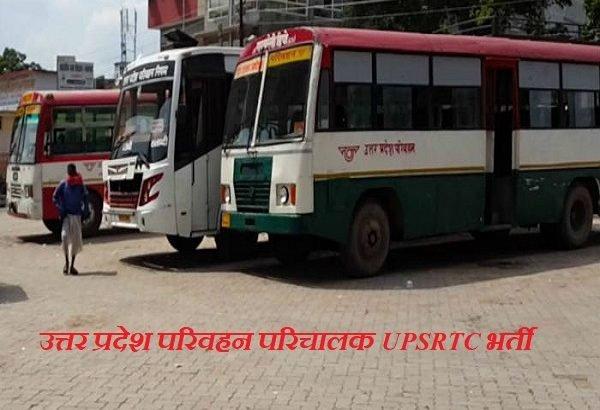 UPSRTC Recruitment 2019 (उत्तर प्रदेश परिवहन परिचालक UPSRTC भर्ती)