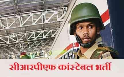 सीआरपीएफ कांस्टेबल भर्ती 2018, CRPF Constable Bharti