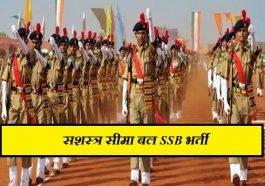 एसएसबी भर्ती 2019, SSB Bharti 2019