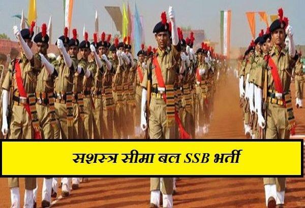 एसएसबी भर्ती 2020, SSB Bharti 2020