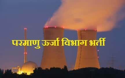 परमाणु ऊर्जा विभाग भर्ती 2018, जाने आवेदन करने की अंतिम तिथि