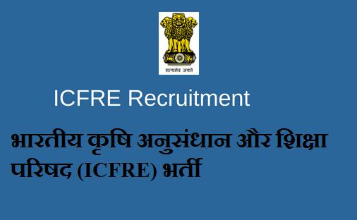 भारतीय कृषि अनुसंधान और शिक्षा परिषद (ICFRE) भर्ती 2018